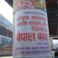 Kathmandu, May 11, 2012: The 2nd day of the Nepal shut down program organized by the   Joint Struggle Committee for National Integrity and Ethnic Goodwill Committee has toll its presences […]